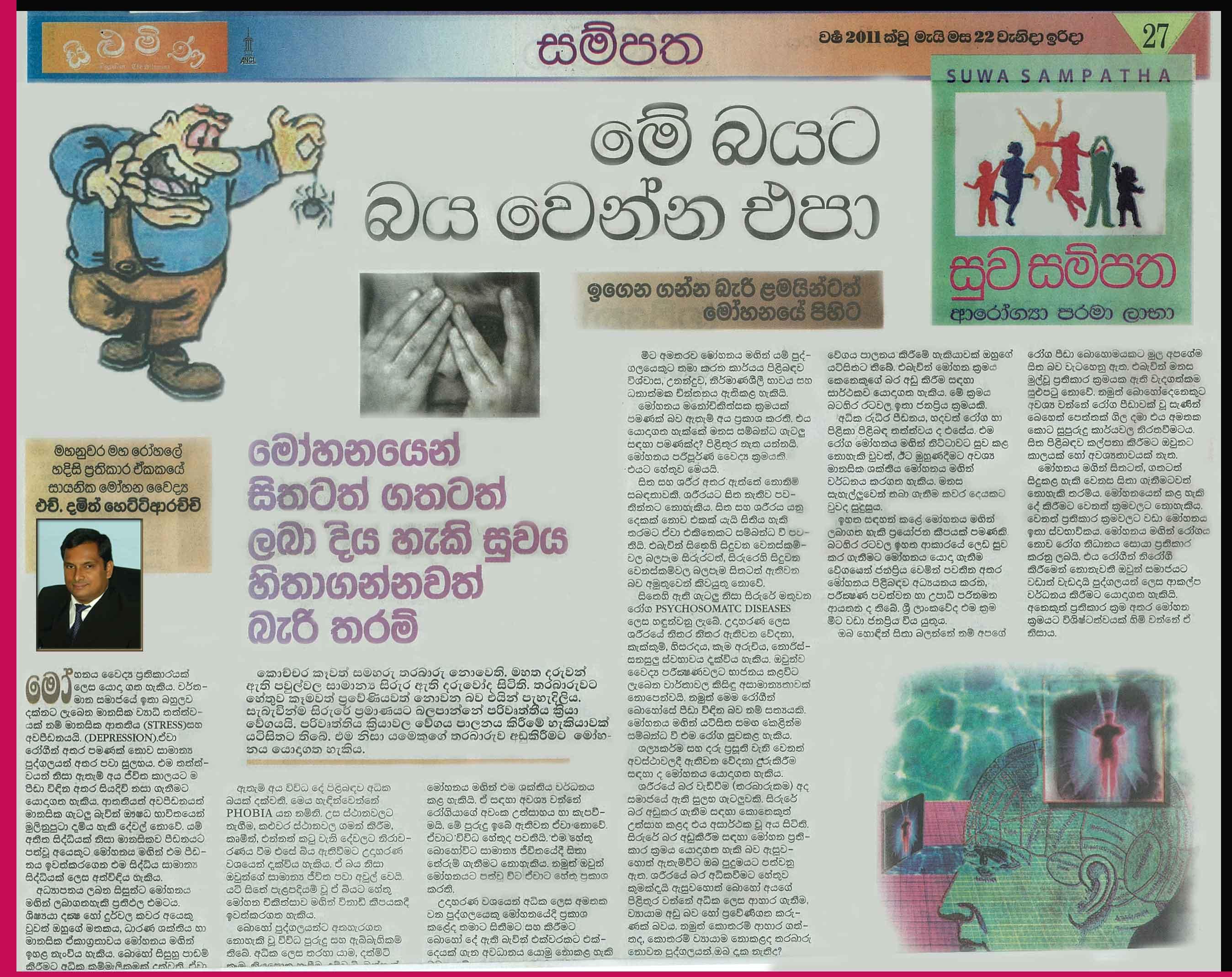 Sinhala+Articles News Paper Online News Paper Online News Paper Online ...