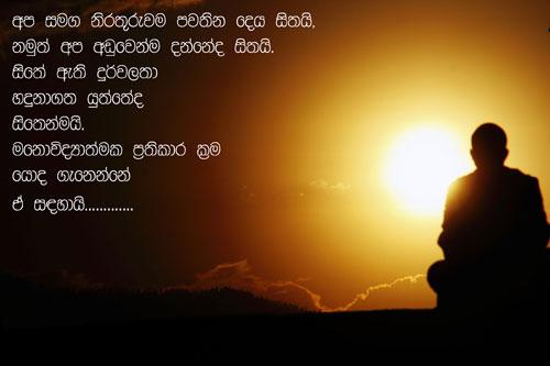 Lovesmszone Sinhala Nisadas Love
